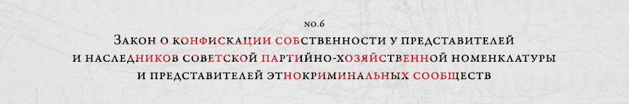Закон оконфискации собственности упредставителей инаследников советской партийно-хозяйственной номенклатуры ипредставителей этнокриминальных сообществ