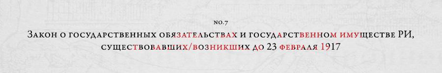 Закон огосударственных обязательствах игосударственном имуществеРИ, существовавших/возникших до23февраля 1917