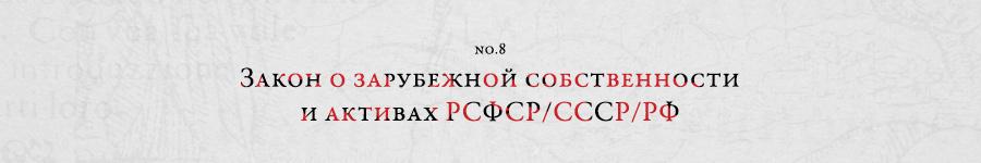 Закон озарубежной собственности иактивах РСФСР/СССР/РФ