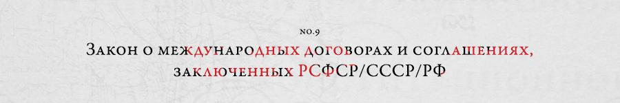 Закон омеждународных договорах исоглашениях, заключенных РСФСР/СССР/РФ