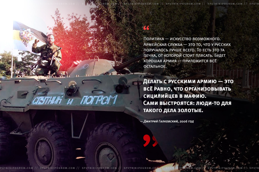 russians-army-DEG-quote2