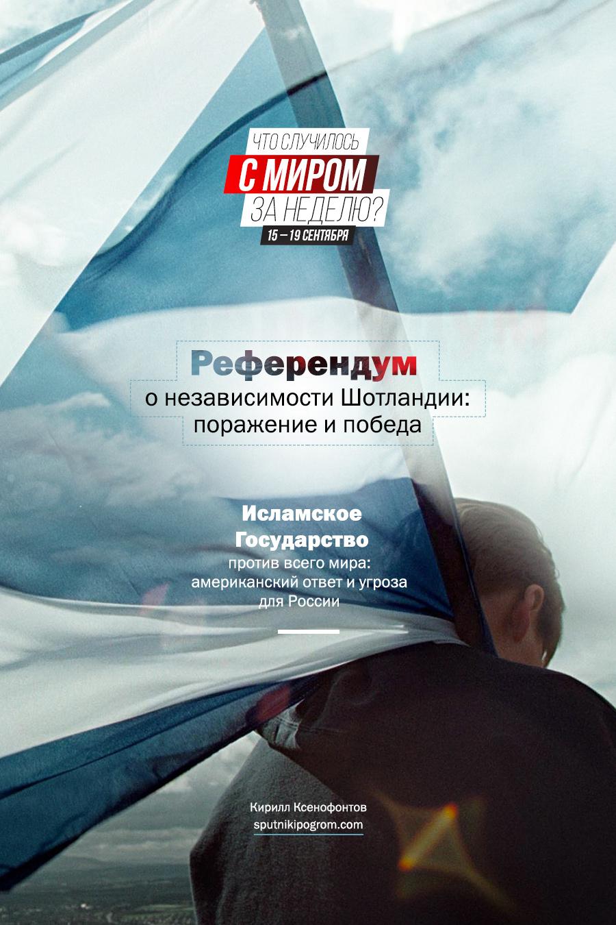 world-report-sept