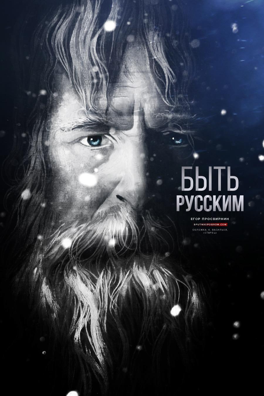 Быть русским.