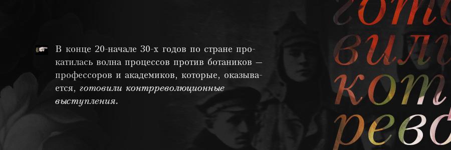 Многие знания — многие печали: Евгений Политдруг о гонениях на русских ученых Far1