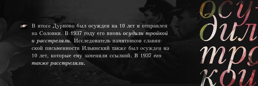 Многие знания — многие печали: Евгений Политдруг о гонениях на русских ученых Far5