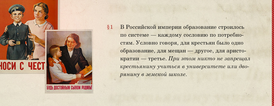Платное образование в СССР Sf1