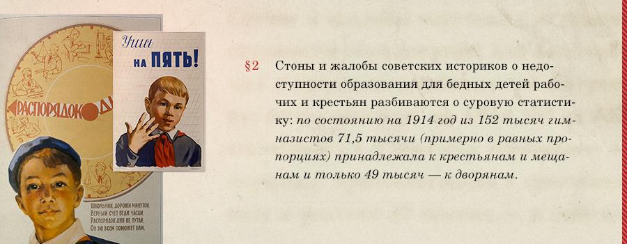 Платное образование в СССР Sf2