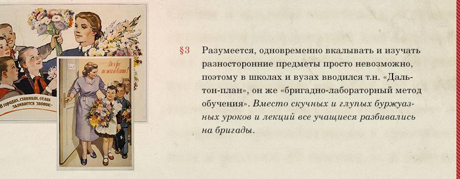Платное образование в СССР Sf3