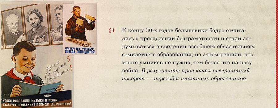 Платное образование в СССР Sf4