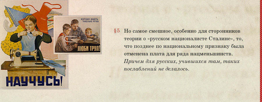 Платное образование в СССР Sf5