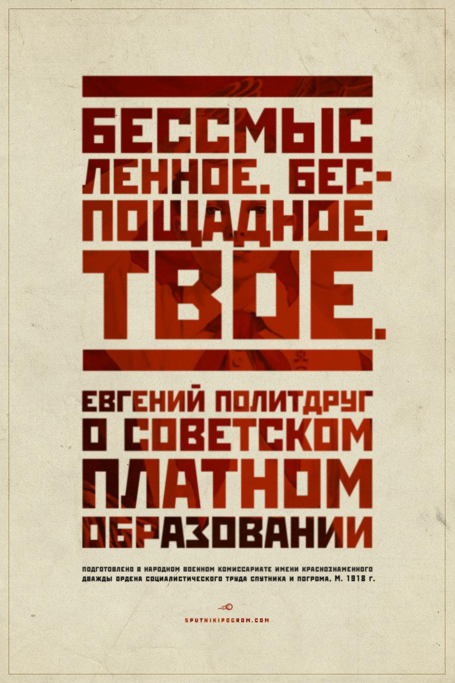 soviet-freemium-education