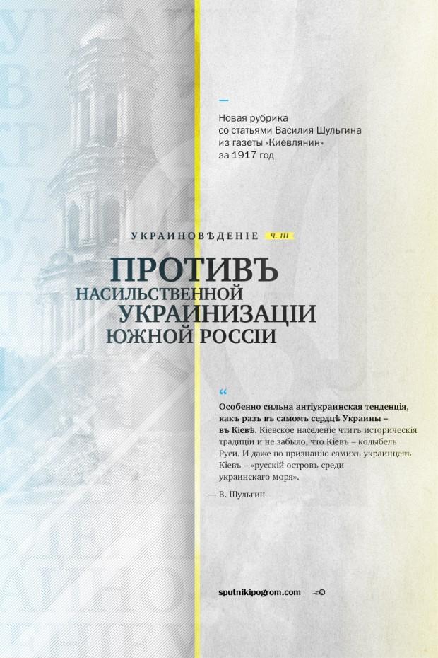 ukrainovedenie3