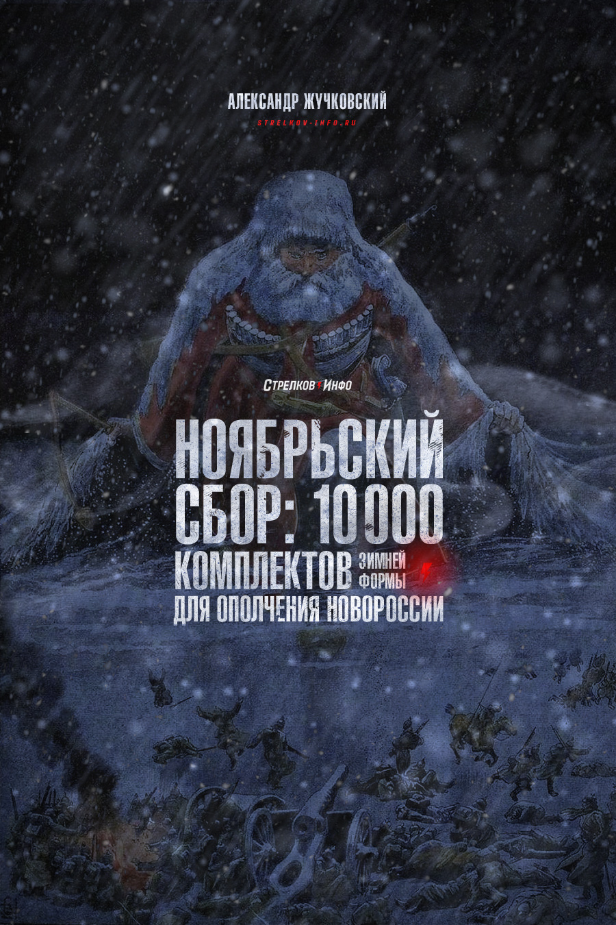 100k-for-novorossiya