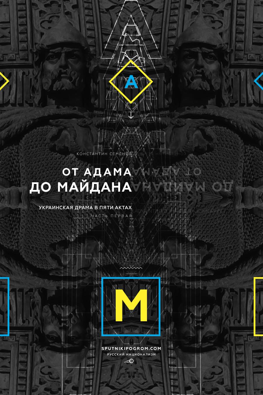 adam-maidan-2