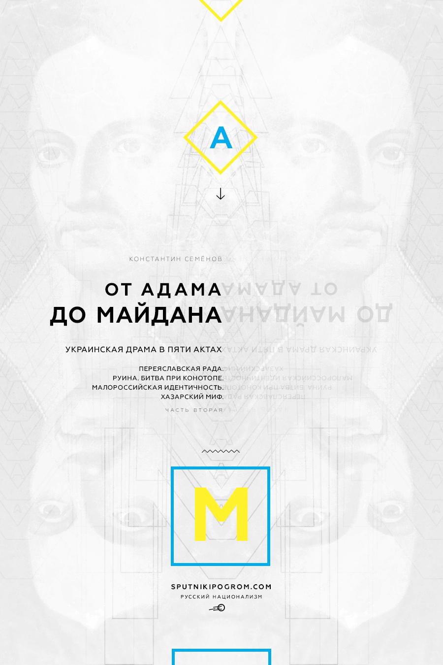 adam-maidan2