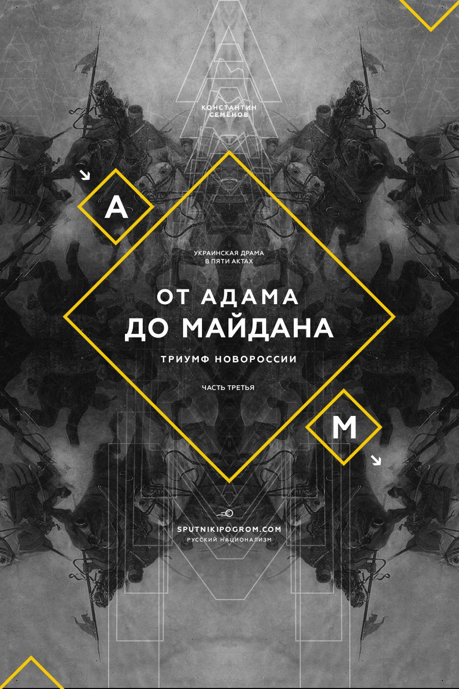 adam-maidan3
