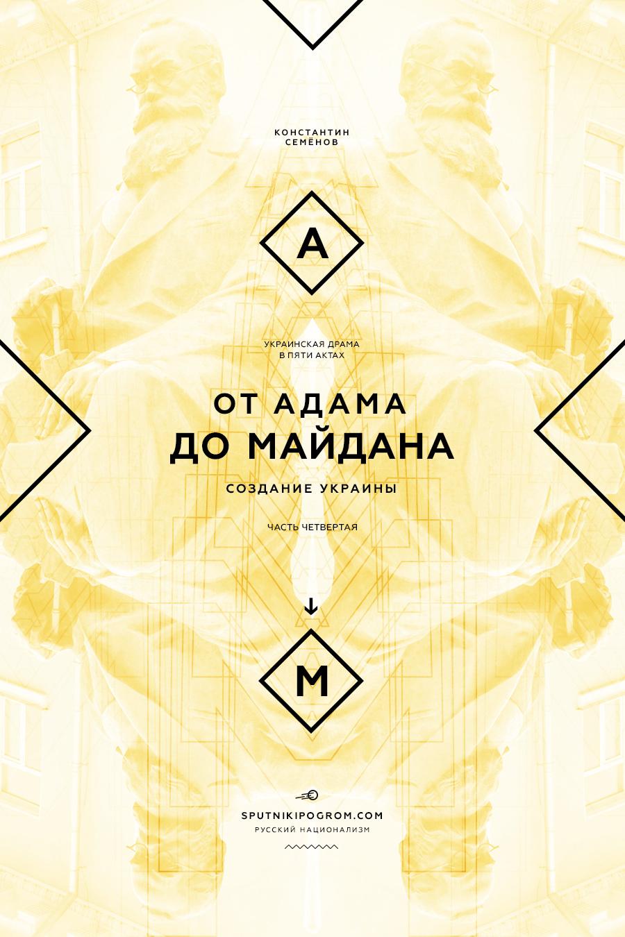 adam-maidan4