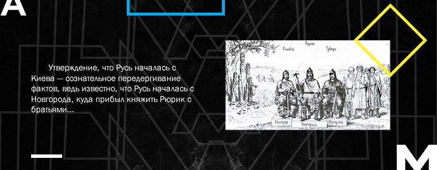 Украинская идея не столько украинская, сколько польская или откуда есть пошел украинский  миф? Am1