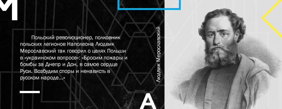 Украинская идея не столько украинская, сколько польская или откуда есть пошел украинский  миф? Am4