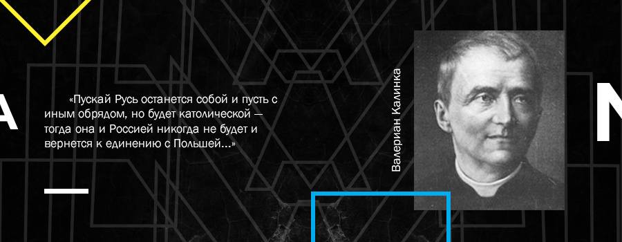 Украинская идея не столько украинская, сколько польская или откуда есть пошел украинский  миф? Am5