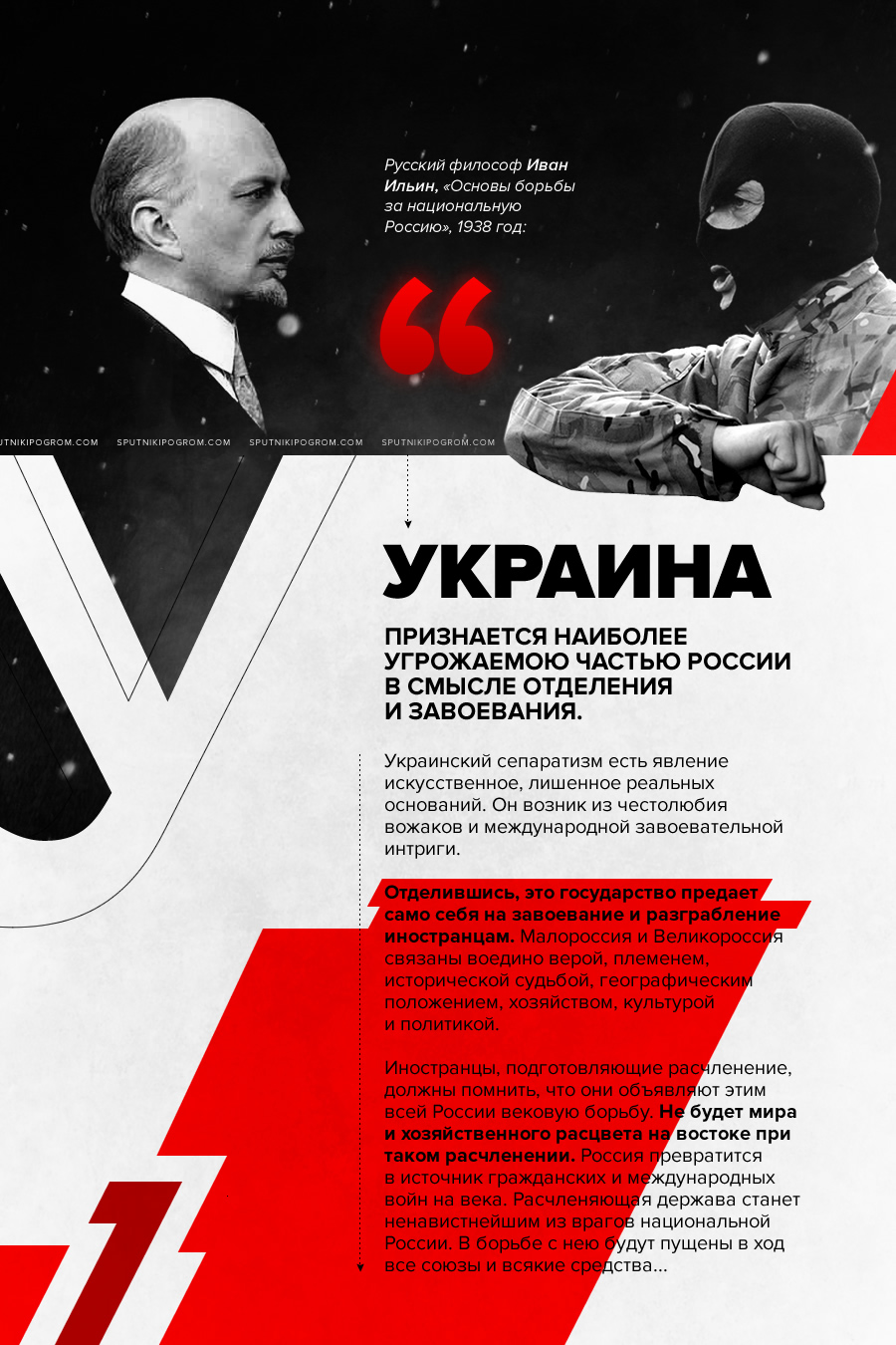 Кто Вы, господин Путин? Ilyin