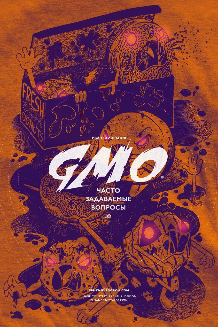GMO-cover