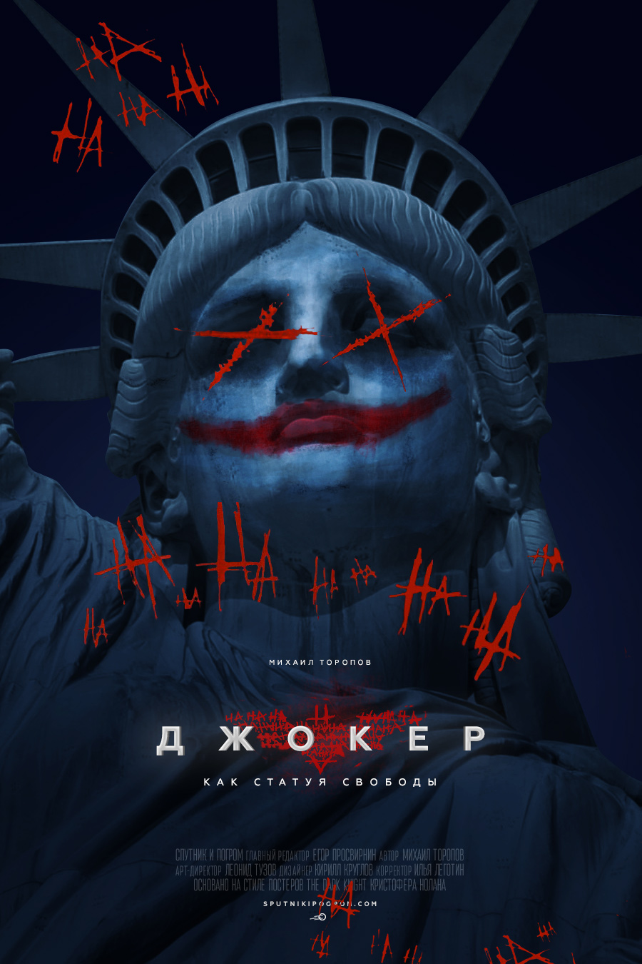 joker-liberty