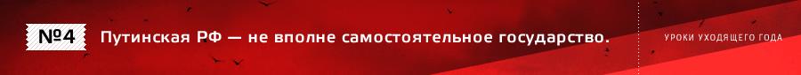 Путинская РФ — не вполне самостоятельное государство.