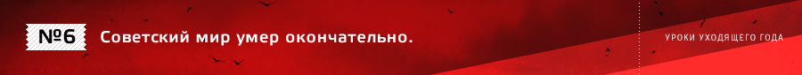 Советский мир умер окончательно.