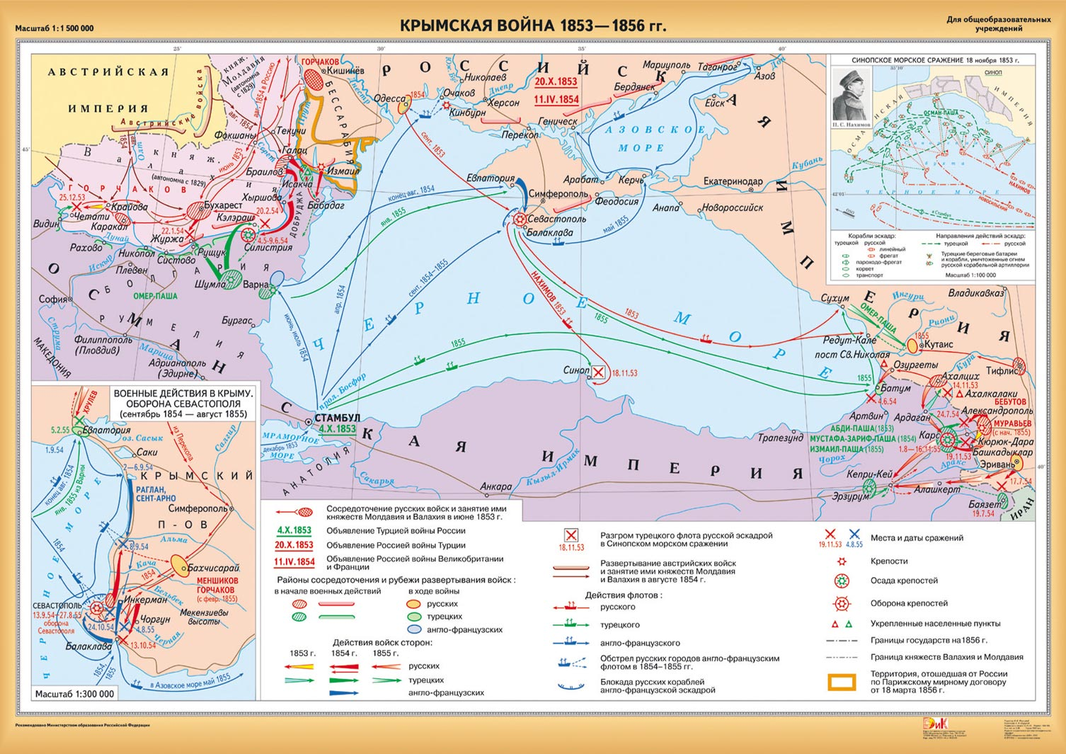Крымская война карта 8 класс гдз
