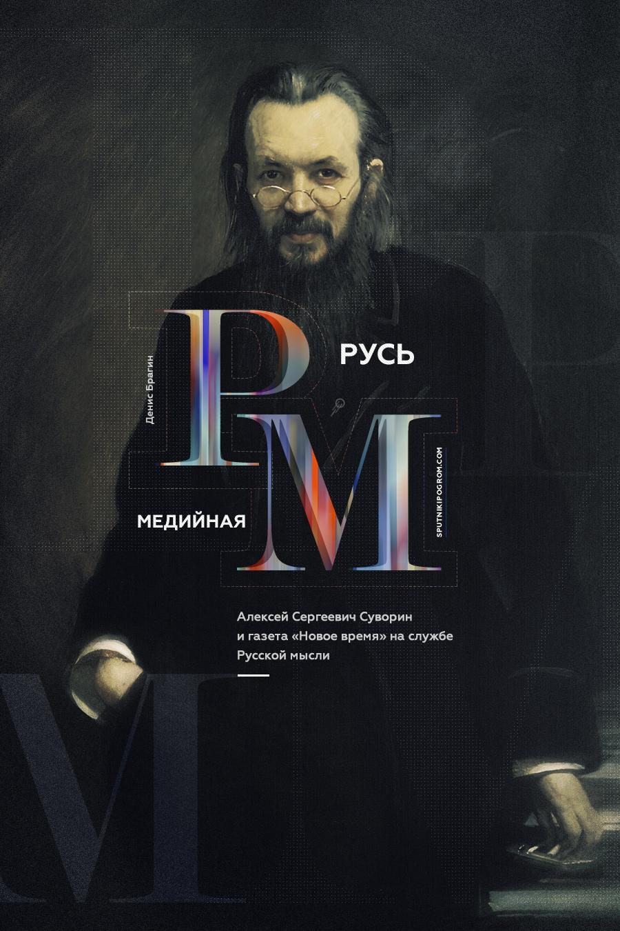 media-rus