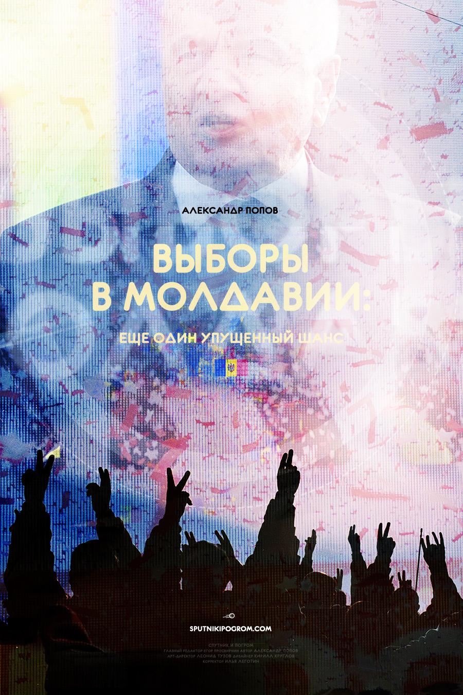 moldavia-elections