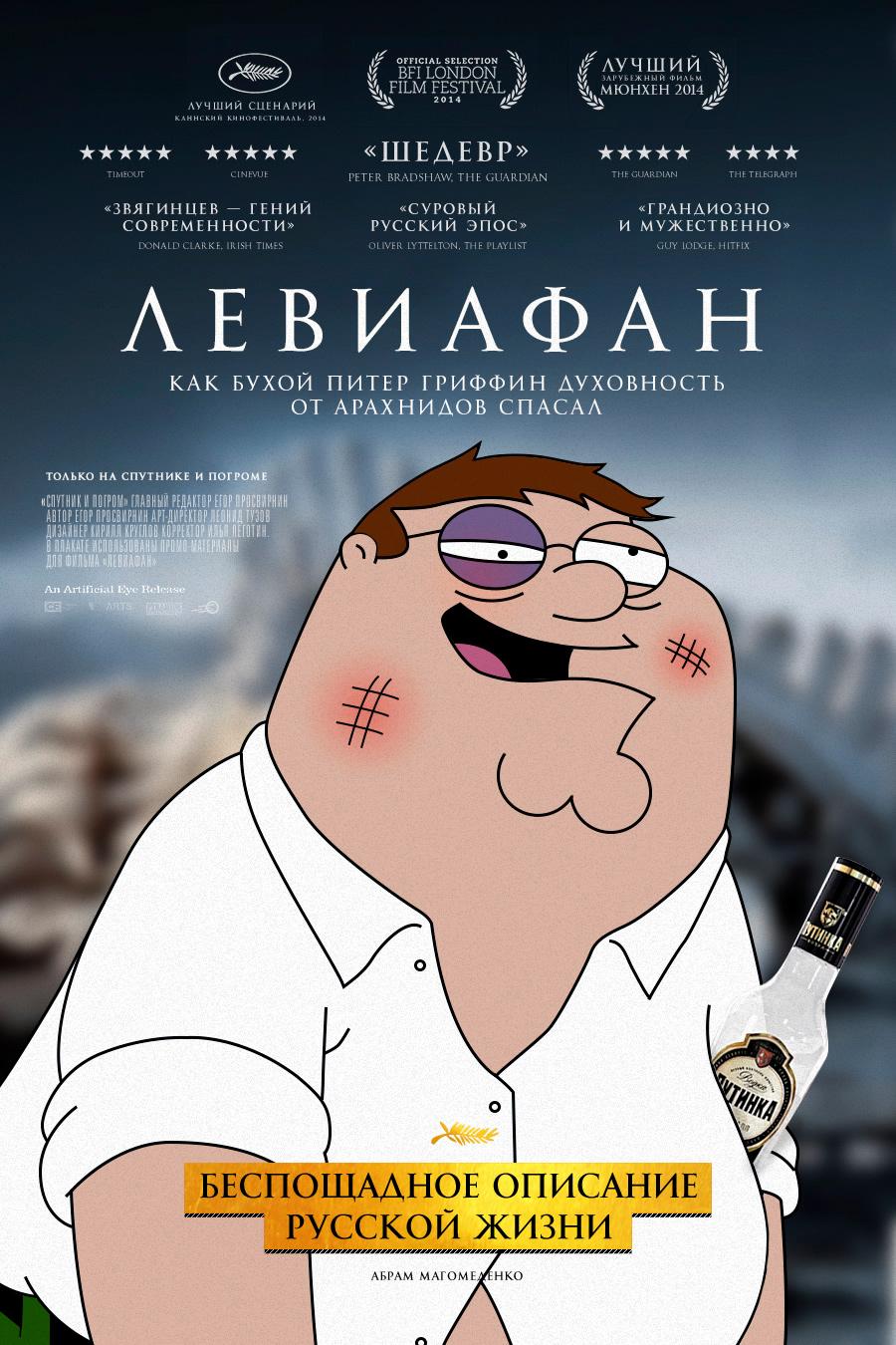 Рецензия на фильм «Левиафан» Кино на Фильм ру - Film ru