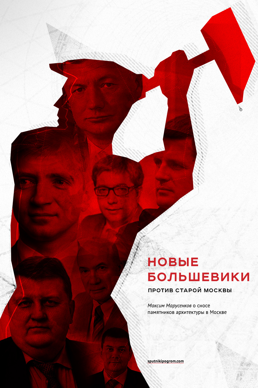 new-bolsheviks