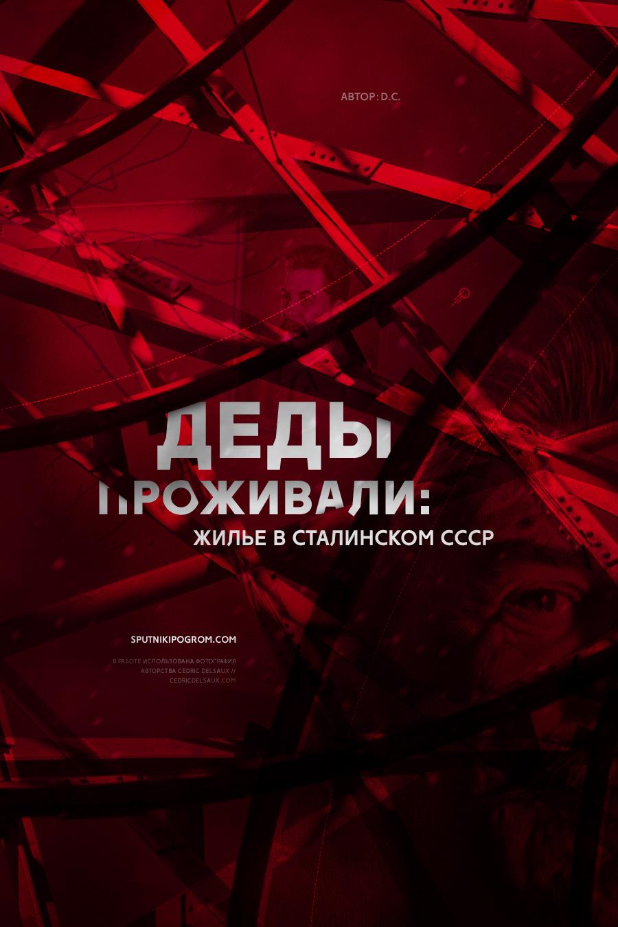 stalins-housing