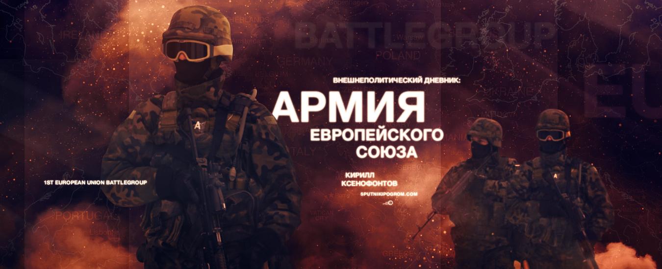 EU-army