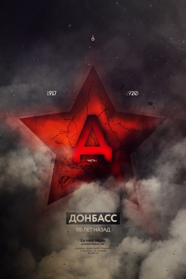 donbass21