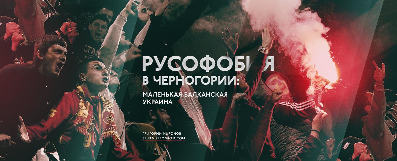 montenegro-cover