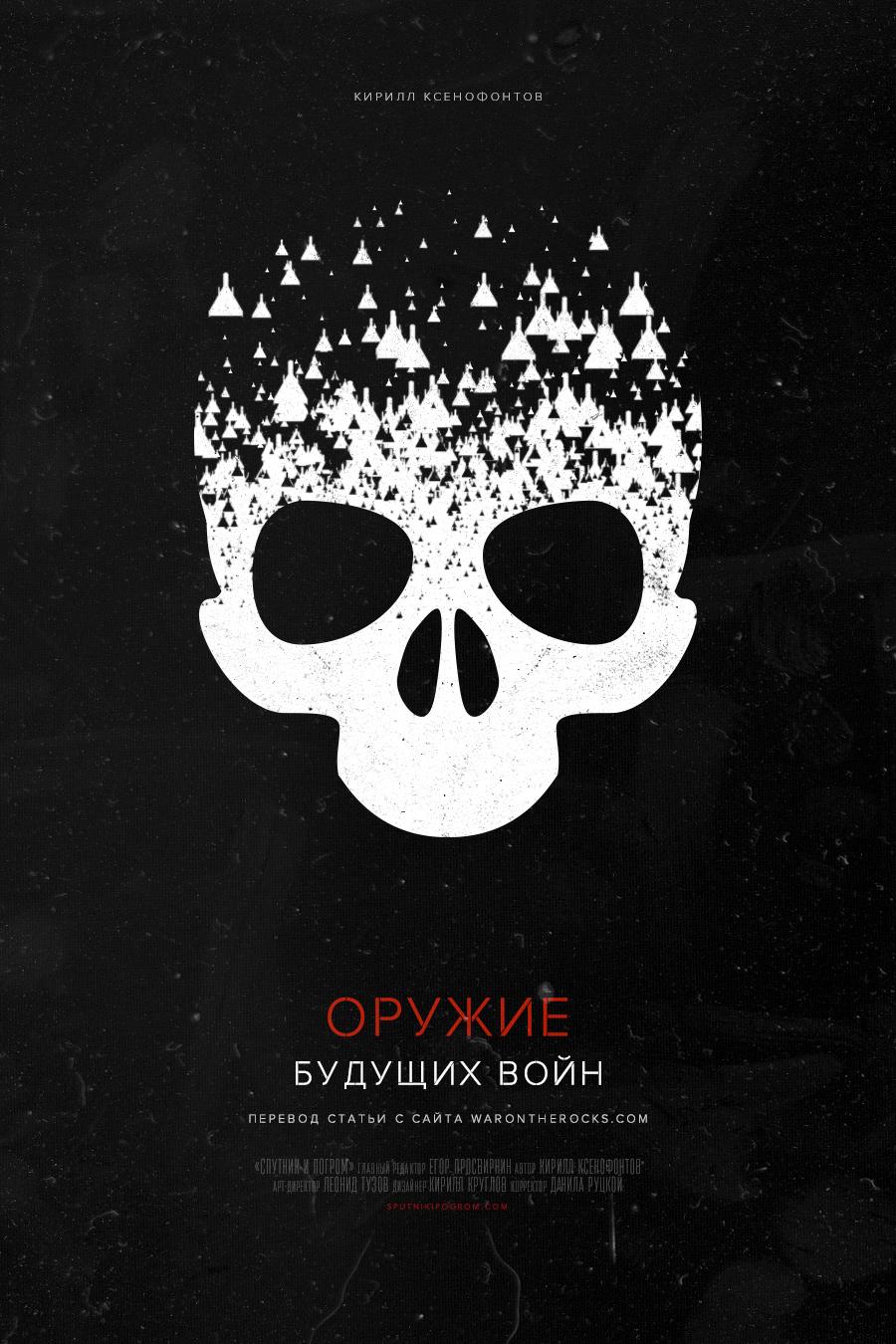 future-wars-cover