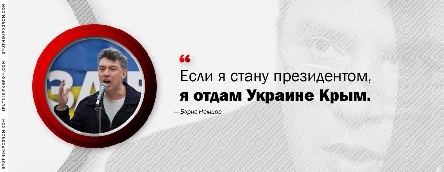 op_nemtsov