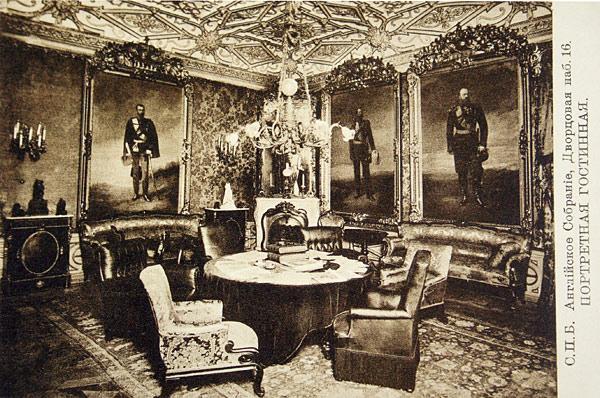 Петербургский Английский Клуб, где собиралась аристократическая и интеллектуальная элита Империи. Писатели и историки здесь перекидывались в картишки под сигары с высшими чиновниками Империи, будучи с ними на одной ноге.