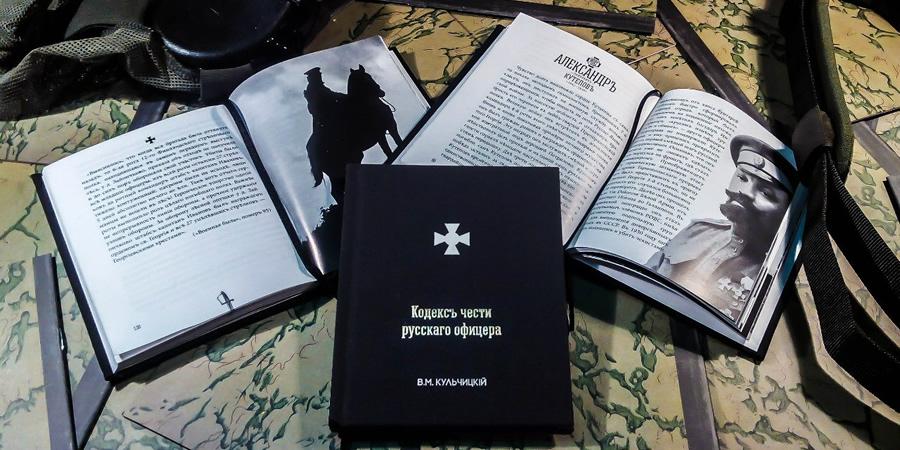 Книга кодекс чести русского офицера скачать