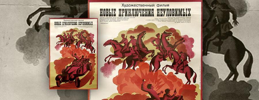 «Новые Приключения Неуловимых» — 1968