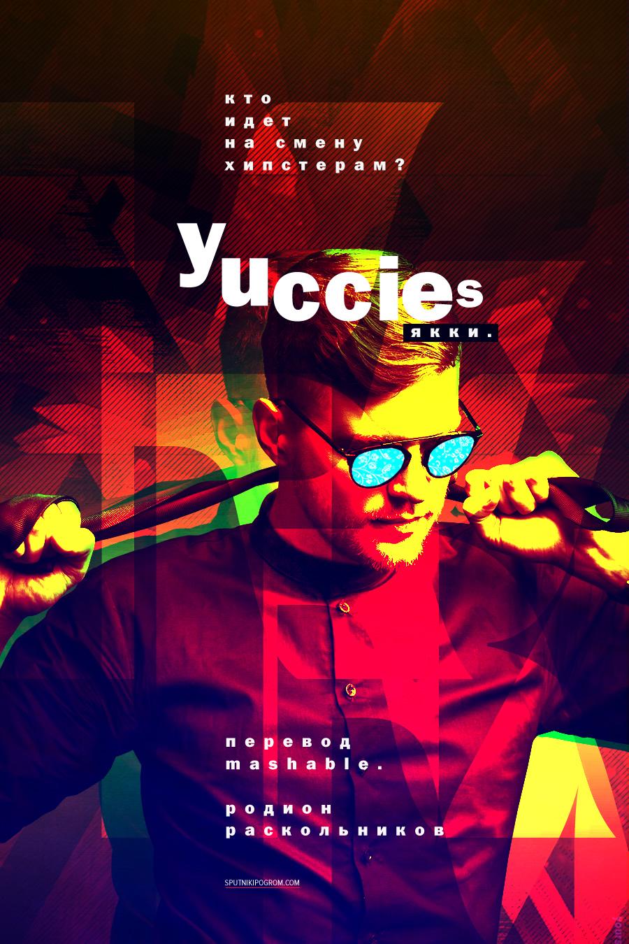yucciex