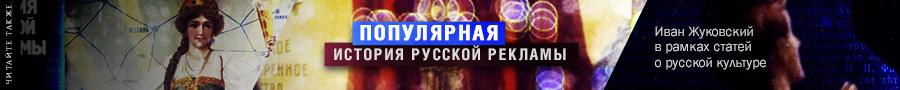 jukovsky-banner2