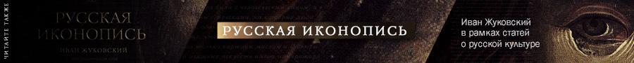 jukovsky-banner3