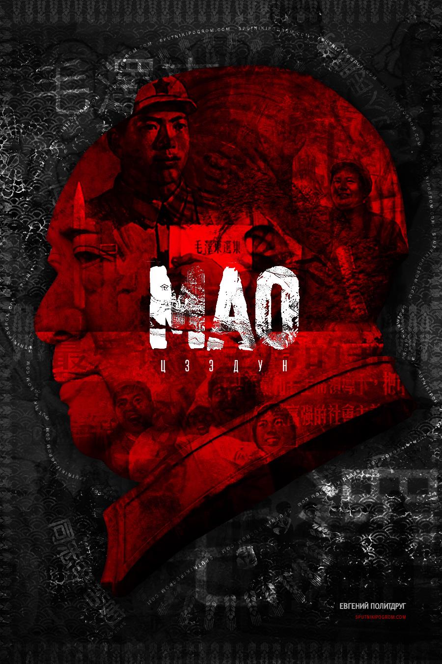 mao-cover-v2