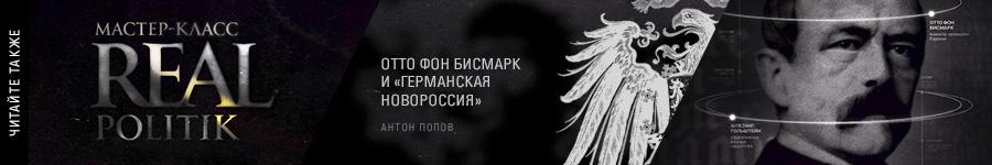 popov-banner-bism