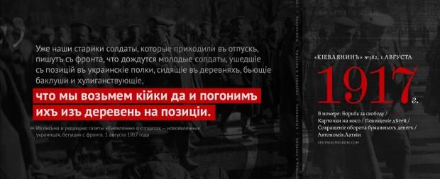 KIEVLANIN-182