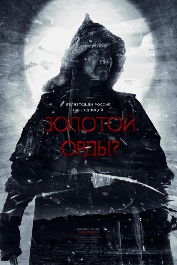 horde-cover